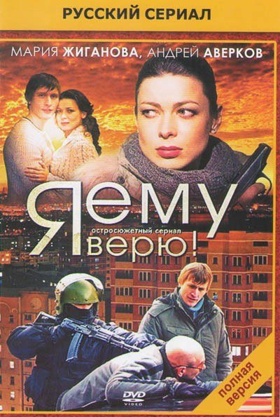 Я ему верю (Инспектор по надзору) (12 серий) на DVD