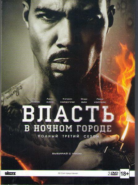 Власть в ночном городе 3 Сезон (10 серий) (2 DVD) на DVD