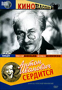 Антон Иванович сердится  на DVD