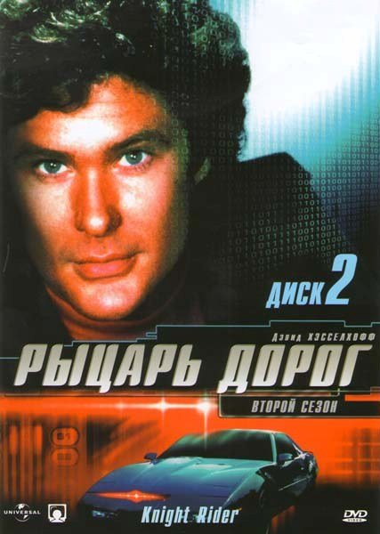 Рыцарь дорог 2 Сезон на DVD