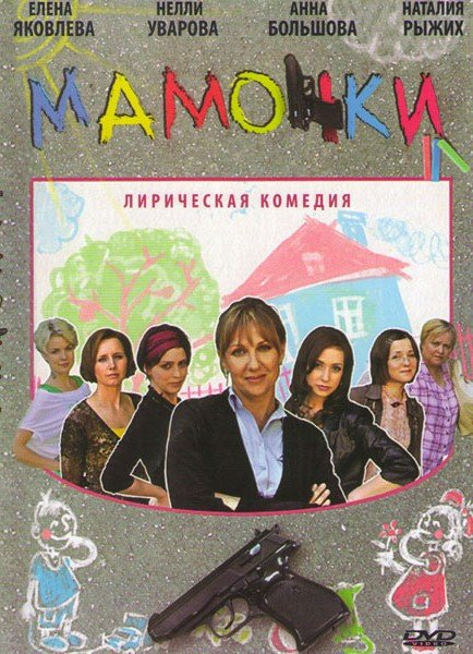Мамочки (16 серий) на DVD