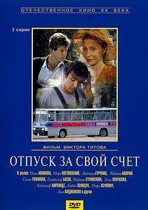 Отпуск за свой счет* на DVD