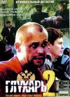 Глухарь 2 (48 серий) (2 DVD)