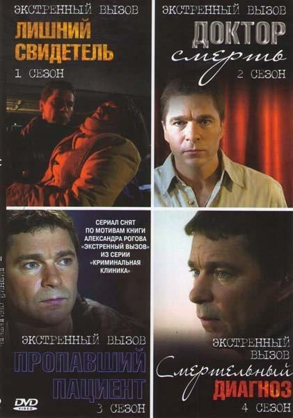 Экстренный вызов 4 Сезона (Лишний свидетель / Доктор Смерть / Пропавший пациент / Смертельный диагноз) на DVD