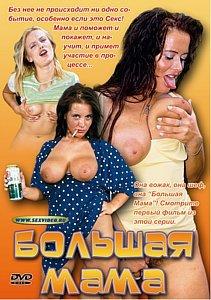 Большая Мама 1 на DVD