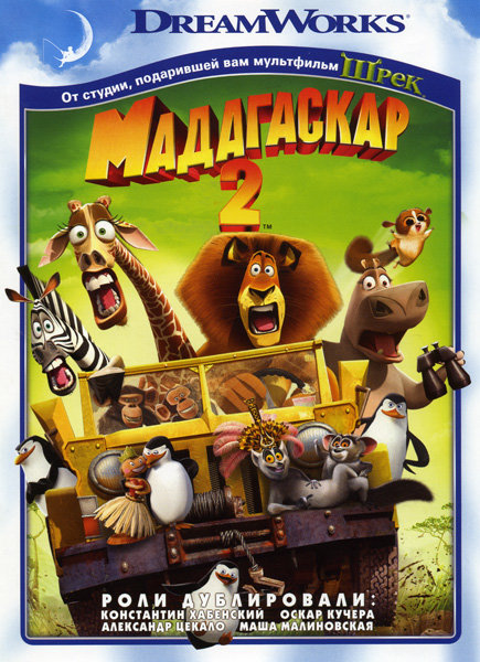 Мадагаскар 2 на DVD