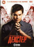 Декстер (Правосудие Декстера) 8 Сезонов (96 серий) (2 DVD)