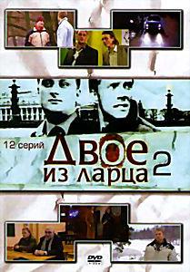 Двое из ларца  2 (12серий) на DVD