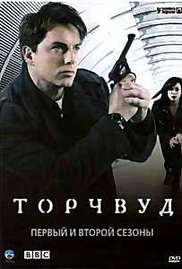 Торчвуд  (Охотники за чужими) на DVD