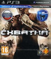 Схватка (PS3)