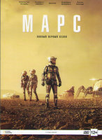 Марс 1 Сезон (6 серий)