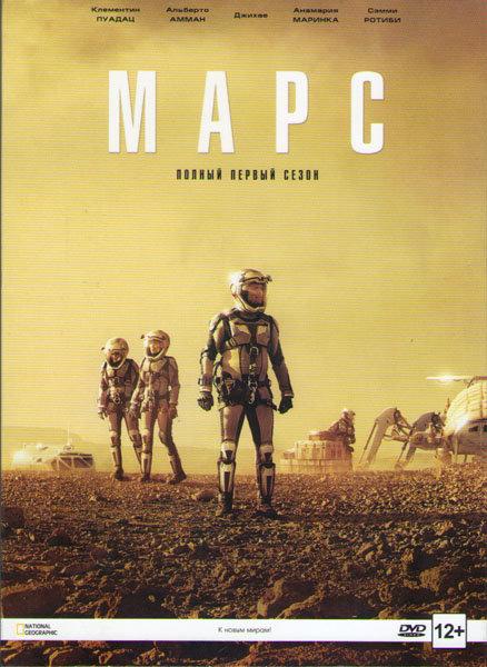 Марс 1 Сезон (6 серий) на DVD