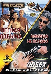 ЛЕГКАЯ ДОБЫЧА на DVD