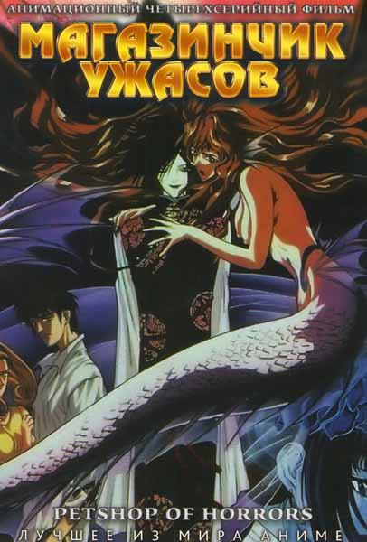 Магазинчик ужасов (4 серии) на DVD