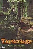 Тарбозавр 3D+2D