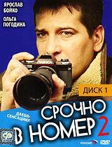 Срочно в номер-2 1 Том (11 серий) на DVD