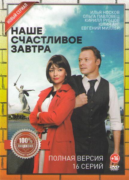 Наше счастливое завтра (16 серий) на DVD