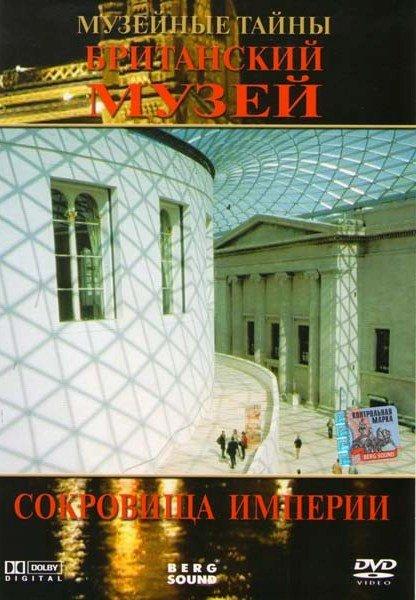 Музейные тайны Британский музей Сокровища империи на DVD