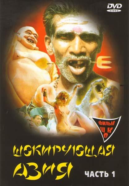 Шокирующая Азия 1 2 3 (3DVD) на DVD