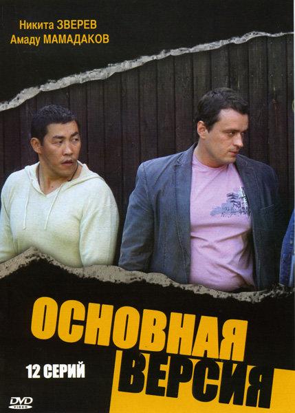 Основная версия (12 серий) на DVD