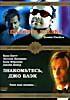 Планета К-Пэкс/Знакомьтесь Джо Блэк на DVD