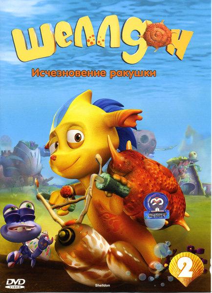 Шеллдон Исчезновение ракушки Выпуск 2 на DVD