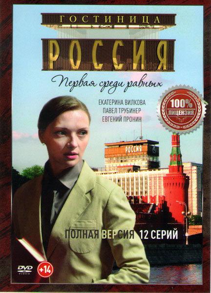 Гостиница Россия (12 серий)