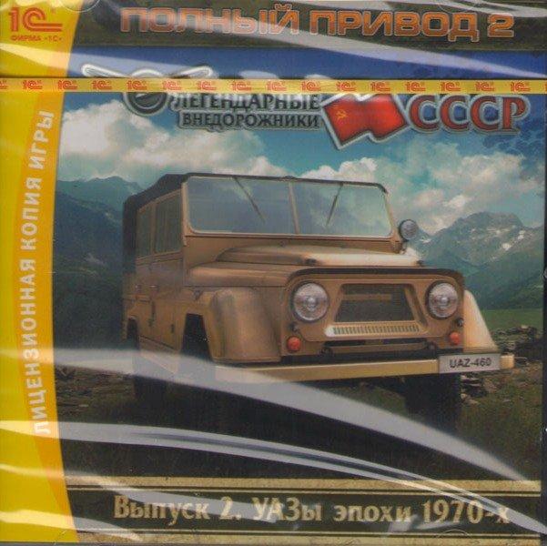 Полный привод 2 Легендарные внедорожники СССР УАЗы эпохи 1970-х 2 Выпуск (PC CD)
