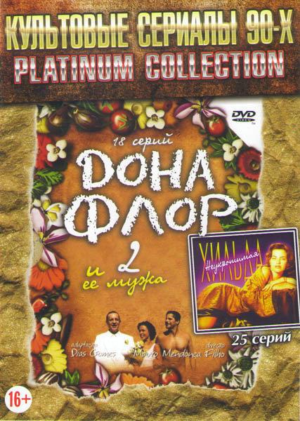 Неукротимая Хильда (25 серий) / Дона Флор и два ее мужа (18 серий) на DVD