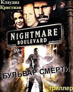 Бульвар Смерти  на DVD