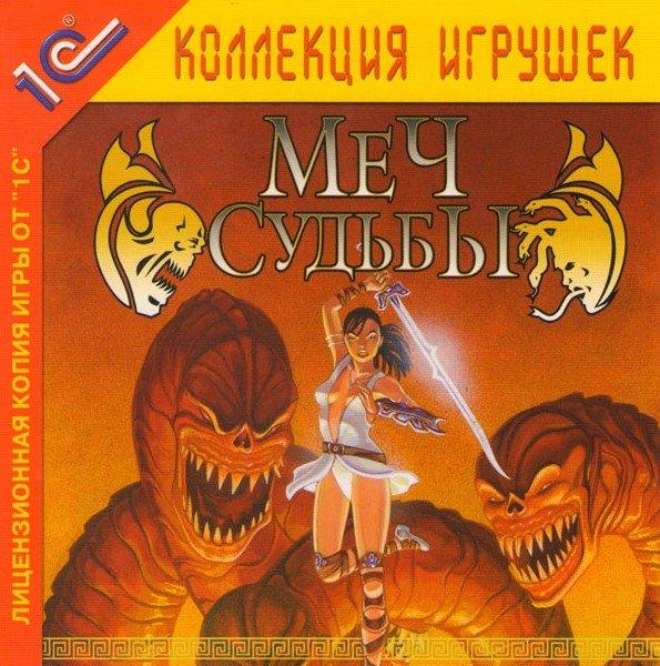 Меч судьбы (PC CD)