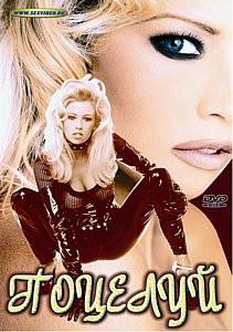 ПОЦЕЛУЙ на DVD