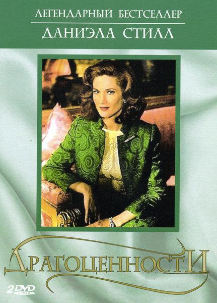 Драгоценности Даниэла Стил 2 DVD на DVD