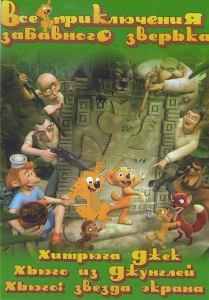 Все приключения забавного зверька (Хитрюга Джек / Хьюго из джунглей / Хьюго Звезда экрана) на DVD