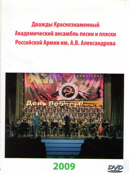 Дважды Краснознаменный Академический ансамбль песни и пляски Советской Армии им АВ Александрова на DVD