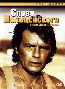 Борсалино и компания/Смерть негодяя/Слово полицейского/Неукротимый на DVD