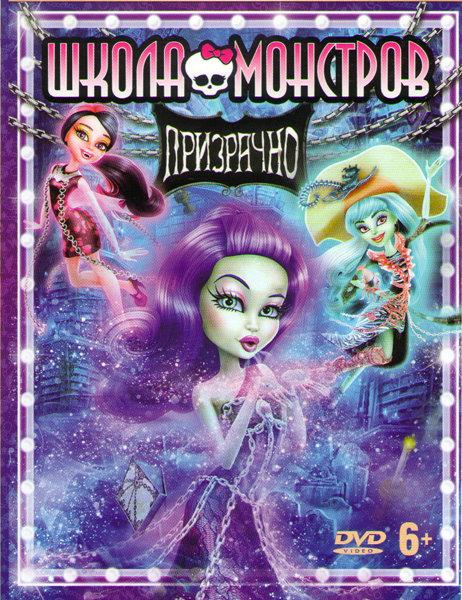 Школа монстров Призрачно на DVD
