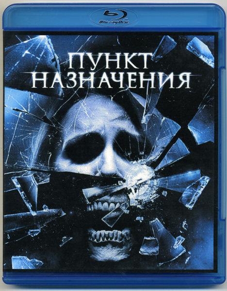 Пункт назначения 4 (Blu-ray)* на Blu-ray
