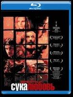 Сука любовь (Blu-ray)