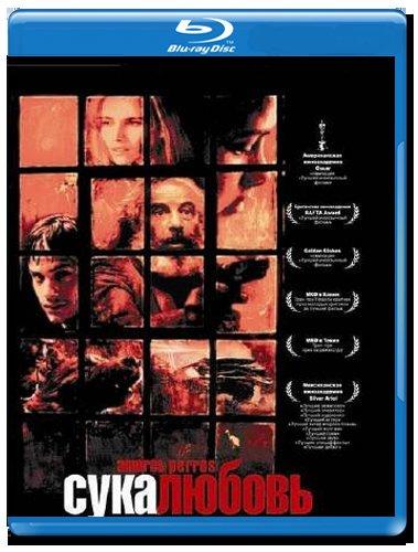 Сука любовь (Blu-ray) на Blu-ray
