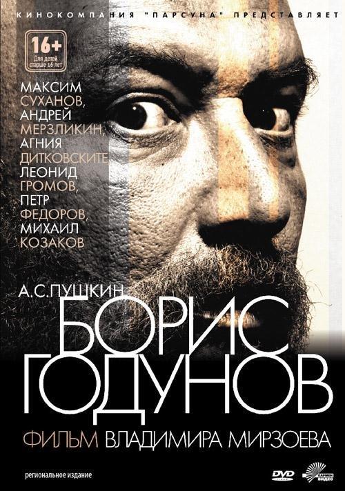 Борис Годунов на DVD