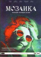 Мозаика 1 Сезон (6 серий)