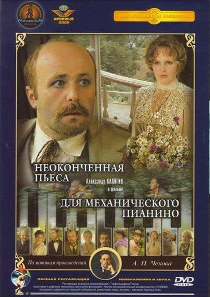 Неоконченная пьеса для механического пианино на DVD