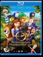 Оз Возвращение в Изумрудный Город (Blu-ray)