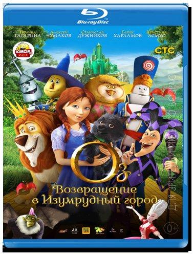 Оз Возвращение в Изумрудный Город (Blu-ray)* на Blu-ray