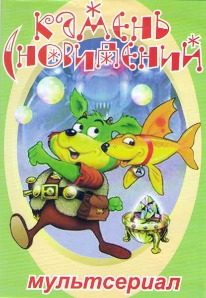Камень сновидений (53 серии) на DVD