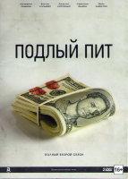Подлый Пит (Хитрый Пит) 2 Сезон (10 серий) (2 DVD)