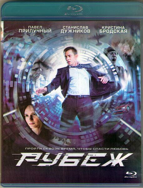 Рубеж (Blu-ray)