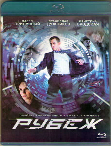 Рубеж (Blu-ray) на Blu-ray