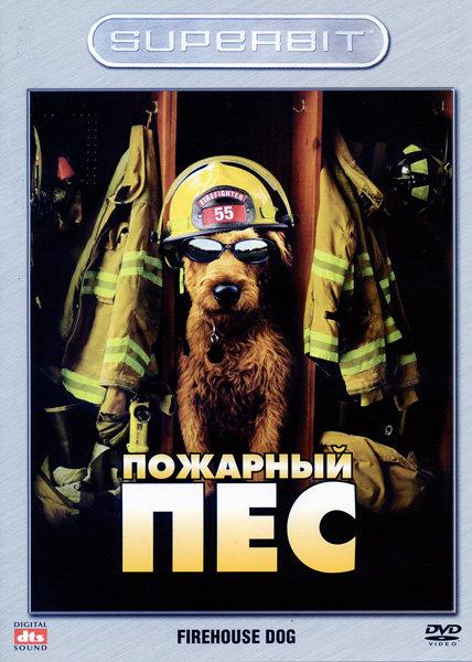 Пожарный пес на DVD